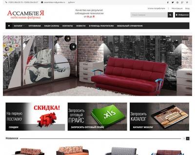 Магазин фабрики мягкой мебели